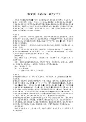「国宝级」名老中医_秘方大公开.doc