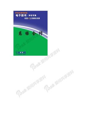 慈禧传.pdf