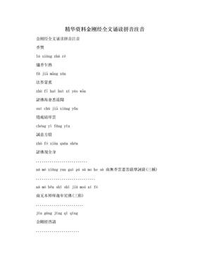 精华资料金刚经全文诵读拼音注音.doc
