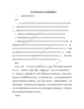 仟佶西饼武汉市场调研报告.doc