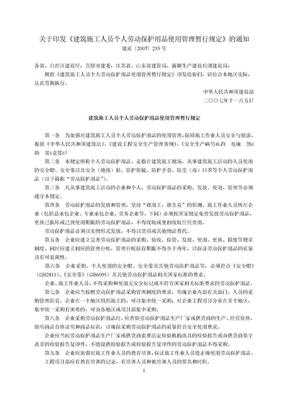关于印发《建筑施工人员个人劳动保护用品使用管理暂行规定》的通知(建质〔2007〕255号,2007年11月5日)