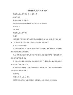 湖南省九嶷山舜陵释疑.doc