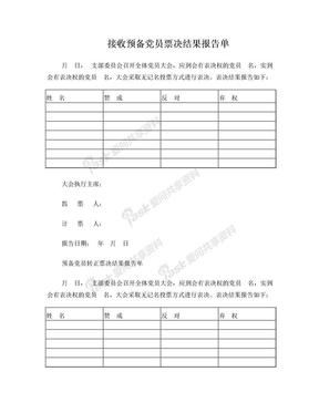 接收预备党员票决结果报告单.doc