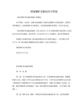 煤安监技装8号文-煤矿冲击地压防治实施细则(2018).doc