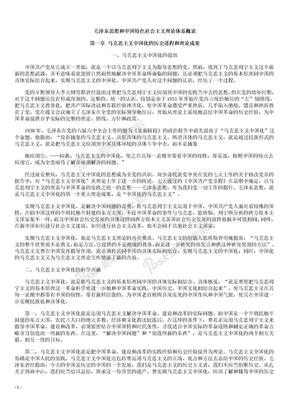 毛概课本电子版.doc
