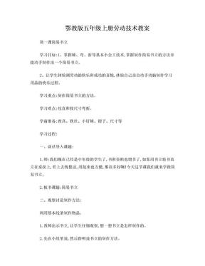 鄂教版五年级上册劳动课教案.doc