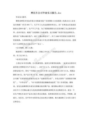 摩托车公司毕业实习报告.doc.doc