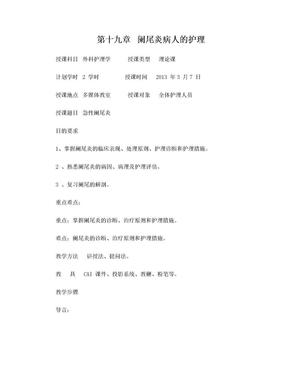 阑尾炎病人的护理.doc