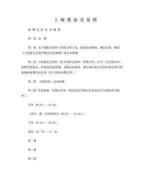 上海黄金交易所期货交易规则.doc