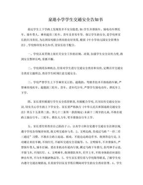 泉港小学学生交通安全告知书.doc