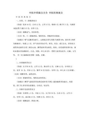中医中药验方大全 中医经典处方.doc