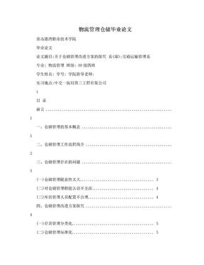物流管理仓储毕业论文.doc