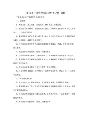 矿山类公司管理层岗位职责守则[策划].doc