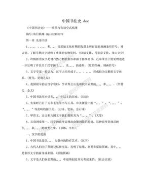 中国书法史.doc.doc