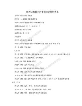 江西信息技术四年级上计算机教案.doc
