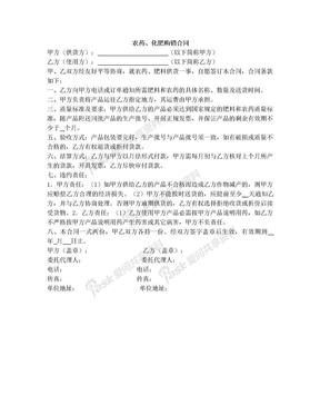 化肥购销合同.doc
