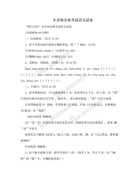 小升初分班考试语文试卷.doc