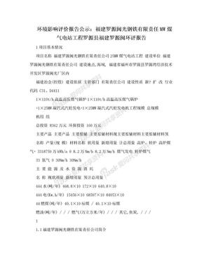 环境影响评价报告公示:福建罗源闽光钢铁有限责任MW煤气电站工程罗源县福建罗源闽环评报告.doc