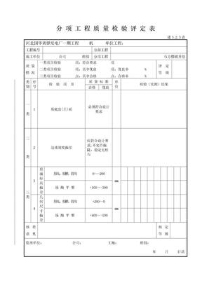 3.2.3石方爆破开挖.doc