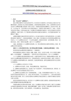 品牌网站网络营销策划方案.doc