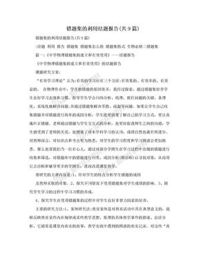 错题集的利用结题报告(共9篇).doc