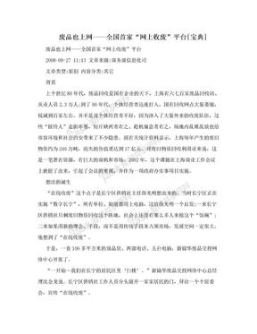 """废品也上网——全国首家""""网上收废""""平台[宝典].doc"""