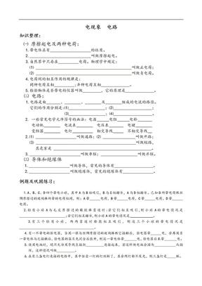 中考物理复习提纲基础知识填空练习 电现象、电路.doc