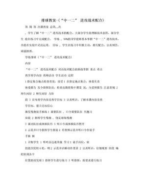 """排球教案-(""""中一二"""" 进攻战术配合).doc"""