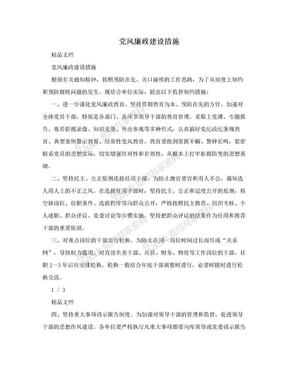 党风廉政建设措施.doc