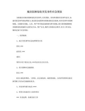城市园林绿化突发事件应急预案.doc