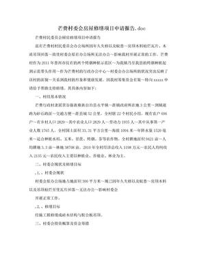芒费村委会房屋修缮项目申请报告.doc.doc