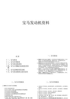 宝马发动机资料.ppt