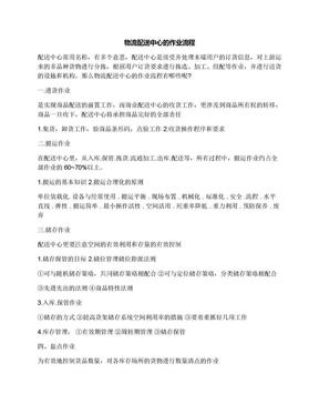 物流配送中心的作业流程.docx
