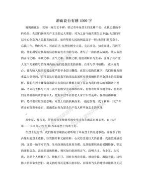 游雨花台有感1500字.doc