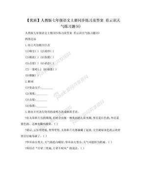 【优质】人教版七年级语文上册同步练习及答案 看云识天气练习题(6).doc