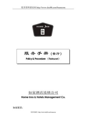 【酒店管理】如家餐厅服务手册.doc