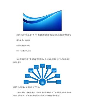 2018年中国CVT变速箱市场深度调查分析研究报告目录.doc