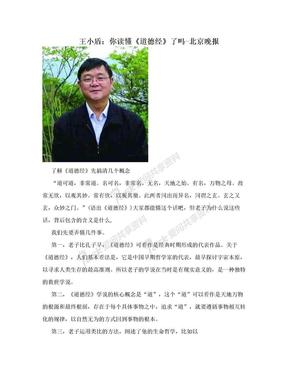 王小盾:你读懂《道德经》了吗-北京晚报.doc