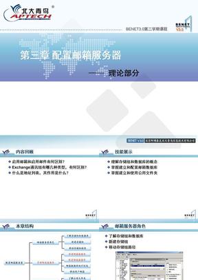 Exchange&ISA-PPT-CHAP03-V1.2.ppt