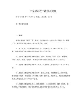 广东省市政工程综合定额.doc