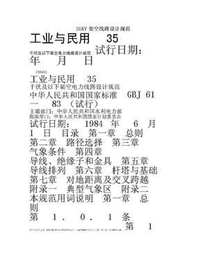 35KV架空线路设计规范.doc