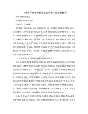 2011年度教务科处实训中心主任述职报告.doc
