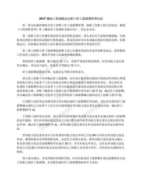 2017湖南工伤保险认定职工停工留薪期管理办法.docx