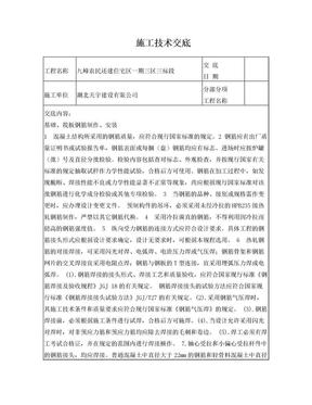 钢筋(基础、筏板)技术交底1.doc