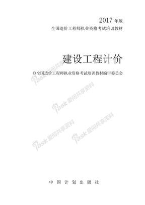 WORD版(可编辑)17造价教材-计价.docx