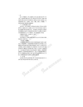 人力资源学习总结.doc