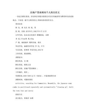房地产置业顾问个人简历范文.doc
