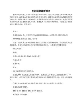 单位车辆年检委托书范本.docx