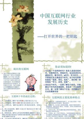 中国互联网发展历史.ppt