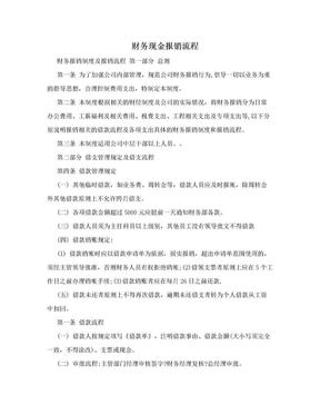财务现金报销流程.doc
